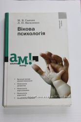 Учебники для вузов Вековая психология и Социология как наука
