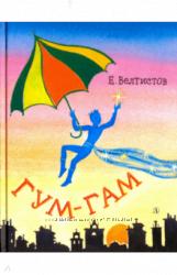 Евгений Велтистов - Гум-гам - добрая фантастика для детей 7-11 лет