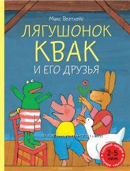 М. Велтхейс - вся серия из 4х книг про Лягушонка Квака  - для детей 3-6 лет