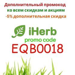 Собираю заказы с сайта Iherb, промокод 5 EQB0018