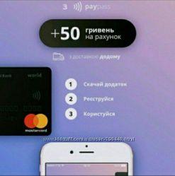 50 грн за регистрацию, кешбеки за покупку.