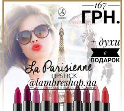 Помада для губ Lambre La Parisienne lipstick Ламбре Lambre
