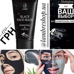 Детокс маска для лица Black face Mask Ламбре Lambre