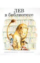 Лев в библиотеке. Мишель Кнудсен. Поляндрия. Киев, в наличии