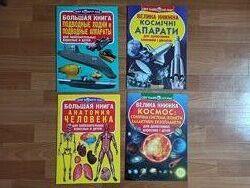 Энциклопедия для детей серия мир вокруг нас большая книга