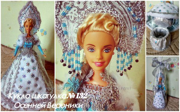 кукла шкатулка подарок Снегурочка