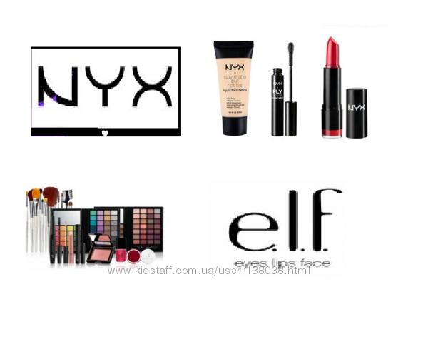 Покупки США - косметика NYX, MAC, Clinique и e. l. f. - комиссия 10