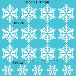 Новогодний декор для дома Снежинка 3 -- наборы разные, можно поштучно
