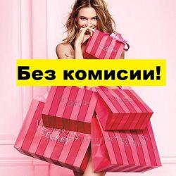 Victorias Secret без комисии