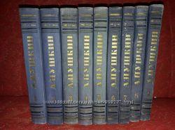 А. С. Пушкин. Полное собрание сочинений в 9 томах 1954