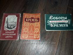 Открытки СССР Кремль