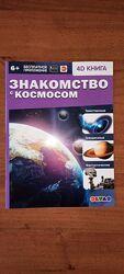 Детские энциклопедии Devar 4D реальность