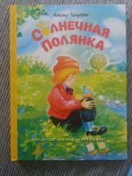 Книга Астрид Лингрег Солнечная полянка новая