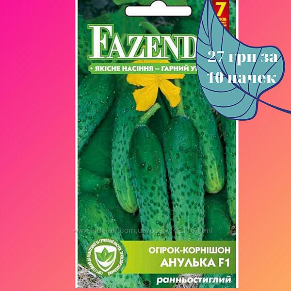 Предлагаем семена огурцов оптом по 10 пачек сорт по хорошей цене