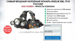Налобный фонарь 6000LM