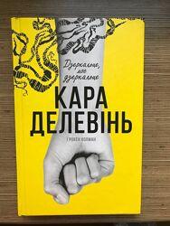 Роман Дзеркальце, моє дзеркальце Кара Делевінь