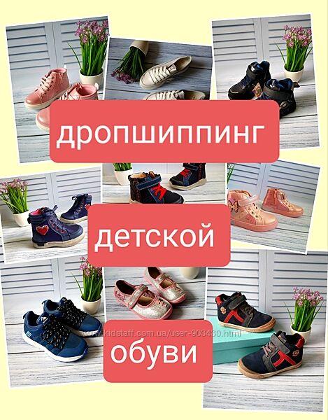Дропшиппинг детской обуви