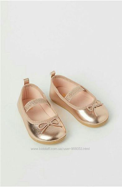 Балерини H&M золоті червоні зелені сріблясті 20/21 22 23