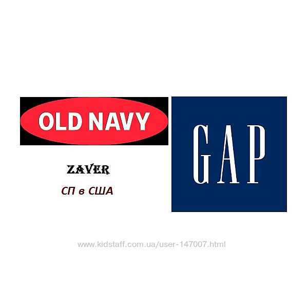 США Oldnavy -35  GAP -40 Комісія 0