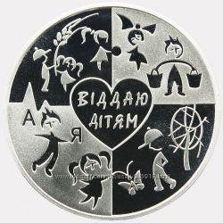 Подарункова монета Серце віддаю дітям до 100-річчя В. Сухомлинського