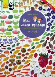 Моя книга природи. Енциклопедії для дошкільнят з наліпками. 8 книжок
