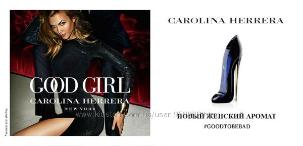 Carolina Herrera Good Girl каролина