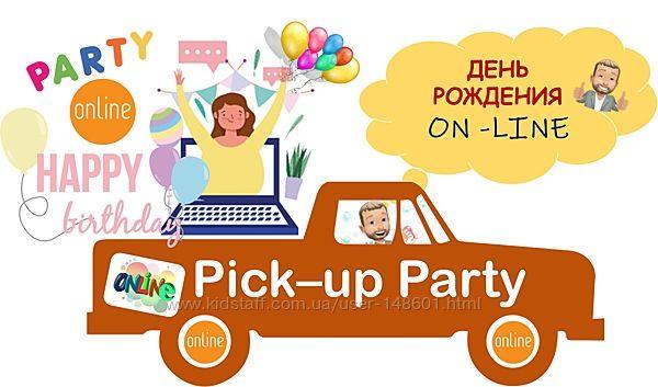Проведение Дня Рождения онлайн on-line программа