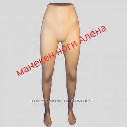 Манекен пластиковый Ноги женские Алена 45 x 40 x 113 см.