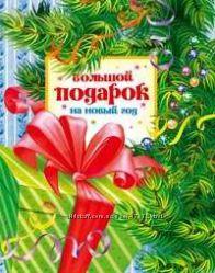 Книги на Новый год