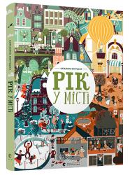 Книжка-віммельбух Рік у місті Видавництва Старого Лева