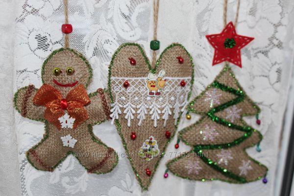 Новогодние игрушки, украшения - эксклюзив, ручная работа