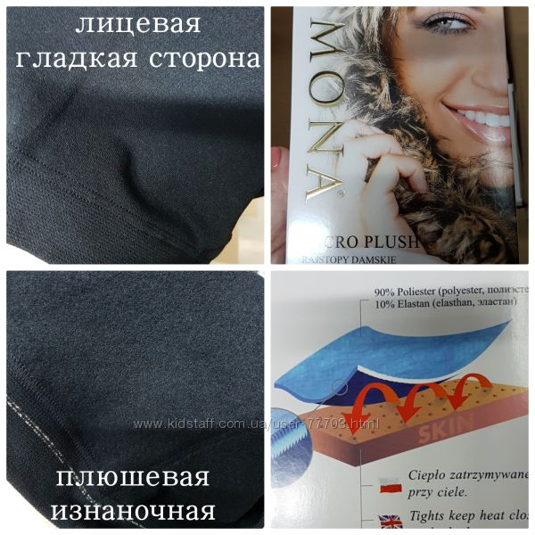 Польские колготки Gatta, Mona для подростков и женщин