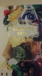 Кулинарная книга 96л твёрдая обложка украинская