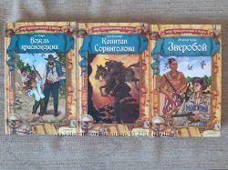 Книги серии Мир приключений и тайн