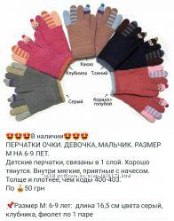 Перчатки теплые детские 3-9 лет