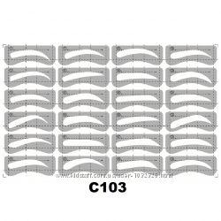 С103 набор трафаретов для бровей, пластик 24 формы