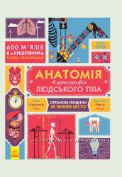Серія Крутезна інфографіка Атлас Анатомия Архитектура