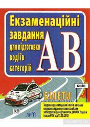 Екзаменаційні завдання для підготовки водіїв категорій ав 3-те видання