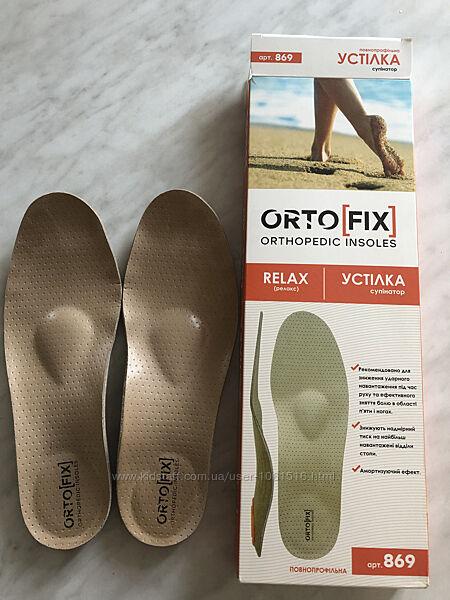 Ортопедические стельки Ortofix Relax 36 размер
