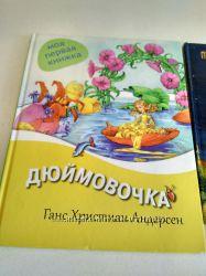 Сказки  Андерсен Дюймовочка