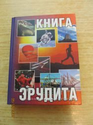 Книга эрудита
