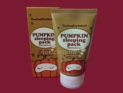 Ночная тыквенная маска Too Cool For School Pumpkin Sleeping Pack