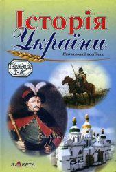 Історія України. Навчальний посібник С. М. Смоленський