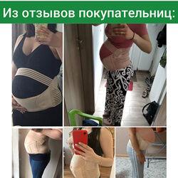 Бандаж для беременных, бандаж для вагітних До и послеродовой