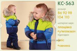 АКЦИЯ Зимний костюм для мальчика Бемби р. 86, 92, 98, 104, 110