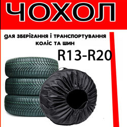 Чехлы для колес, чехол для запаски также для хранения и транспортир