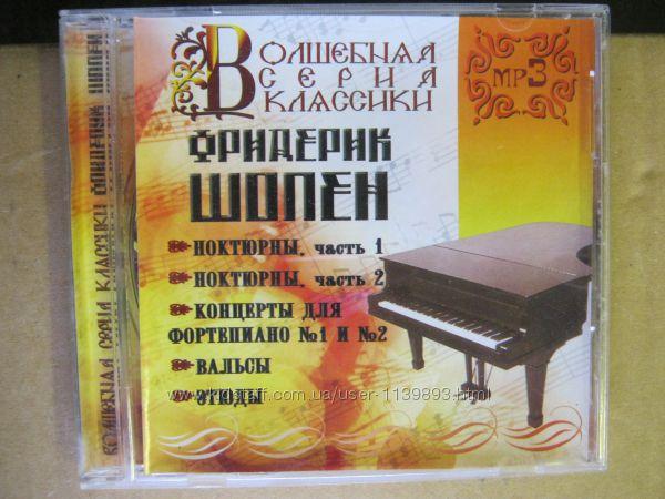 CD классическая музыка