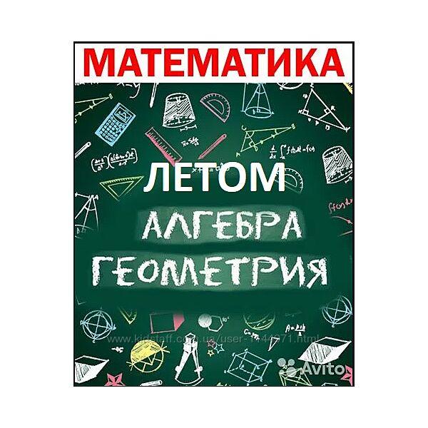 Репетитор по математике в летний период - вторник/среда.