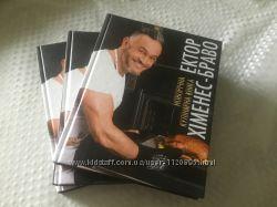 Книга Эктора кулинарные рецепты