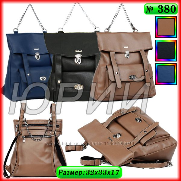 Городской рюкзак-сумка Dolly 380.